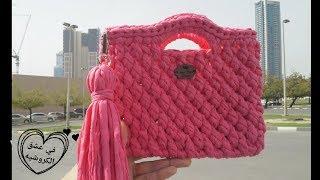 كروشيه شنطة / بورتفيه سهل بخيط الكليم  بغرزة القوقعه DIY crochet bag with 3 d stitch