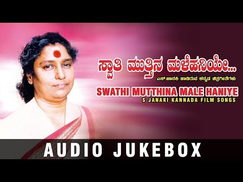 S Janaki Kannada Hit Songs - Swathi Mutthina Male Haniye Jukebox | Kannada Old Super Hit Songs