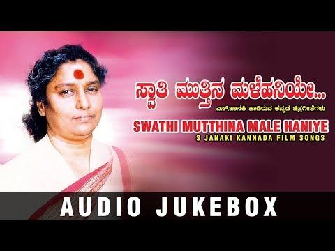 S Janaki Kannada Hit Songs  Swathi Mutthina Male Haniye Jukebox  Kannada Old Super Hit Songs
