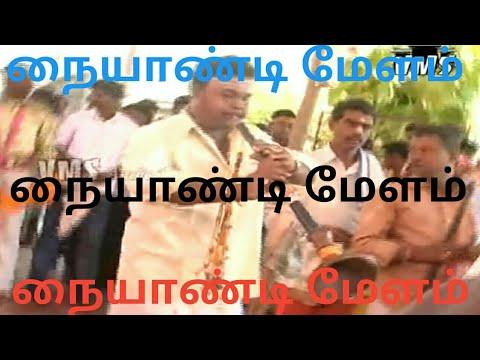 Naiyandi Melam|நையாண்டி மேளம்| Thasara melam