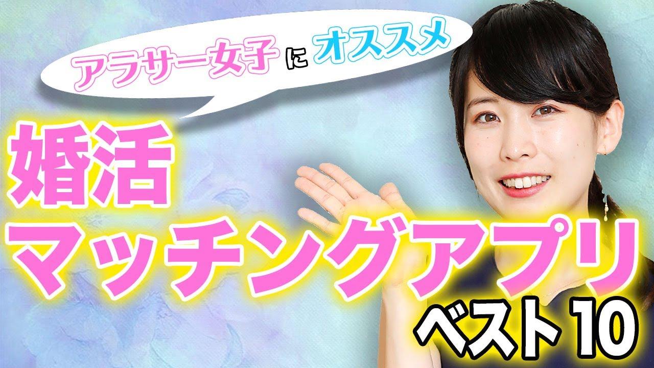 【アラサー女子必見】婚活アプリおすすめランキング10選!!