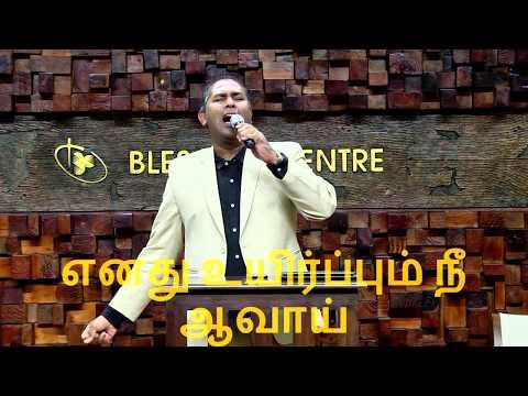 Neer ellatha naal yellam Naalaguma   BCAG Worship
