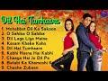 Dil Hai Tumhaara All Songs Best Of Movie Long Time Songs