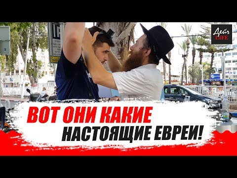 Настоящие ЕВРЕИ   ЕВРЕЙСКАЯ ПРАВДА