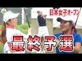 日本一の女子ゴルファーを決める戦い【日本女子オープンゴルフ選手権】最終予選に潜入!!!#1