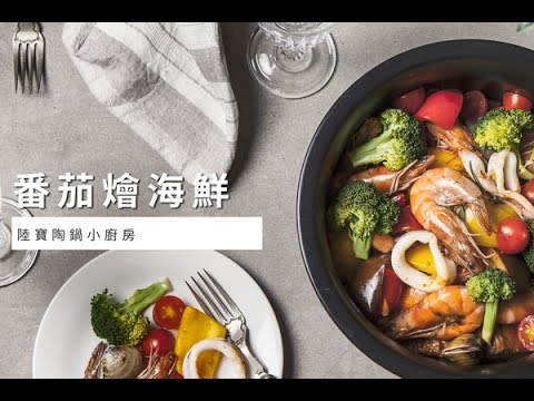 【陸寶陶鍋】番茄燴海鮮,一鍋輕鬆煮