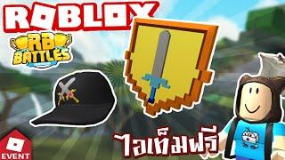 เตาอ Roblox วธเอาไอเทมฟร โล และ หมวก Rb Battle Taoie
