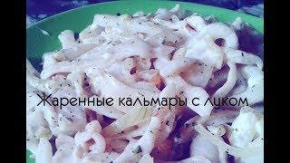 Жареные кальмары с луком