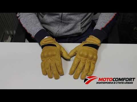 Richa Custom Perforated - стильные летние мотоперчатки