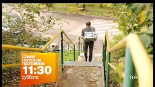 """""""Самая полезная программа"""" в субботу в 11:30 на РЕН ТВ"""