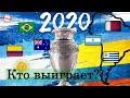 Жеребьевка кубка Южной Америки 2020. Видимо, Бразилия его не выиграет.