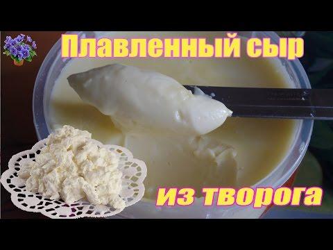 Плавленный сыр в домашних условиях рецепты