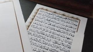 Online Quran Wirting by Rabi Pirzada | Surah AlBaqra