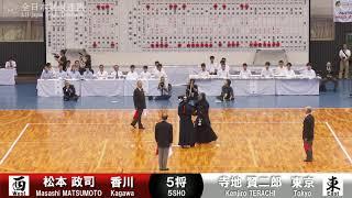 M.MATSUMOTO K1― K.TERACHI - 65th All Japan TOZAI-TAIKO KENDO TAIKAI - MEN 31