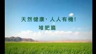 Nutrilite - Organic Farming tips - Cantonese
