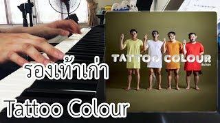 รองเท้าเก่า - Tattoo Colour (Piano Cover)   Pleumbluebeans