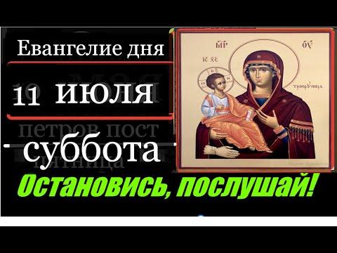 11 июля Суббота Евангелие дня Церковный календарь Икона Богородицы Троеручица