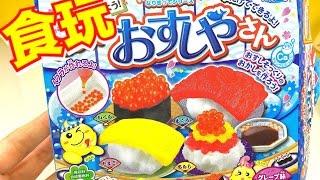 知育菓子 食玩 壽司店 玩具 Kracie Popin Cookin Toy DIY Sushi Shop