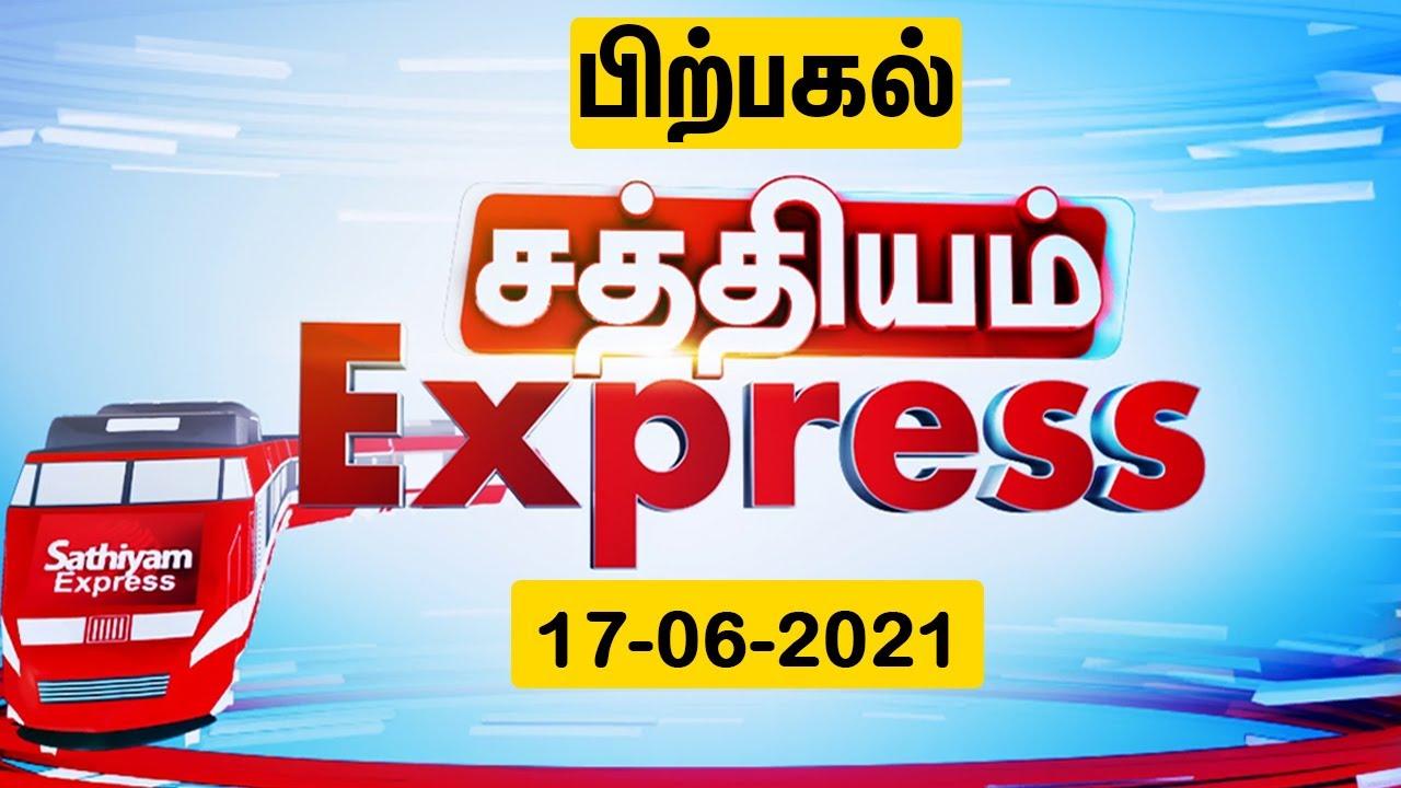 Sathiyam Express News   17 June 2021   பிற்பகல் எக்ஸ்பிரஸ் செய்திகள்  Noon Tamil Express News