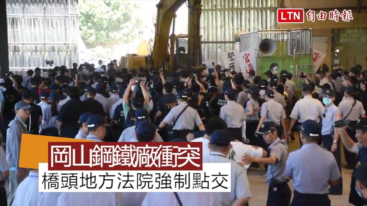 岡山鋼鐵地院強制點交 爆零星衝突1人受傷 - YouTube
