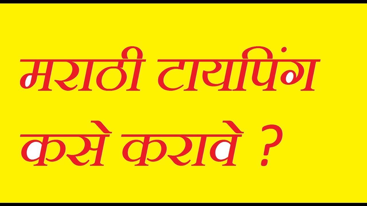 Marathi Typing with google Input Tool (मराठी टायपिंग कसे करावे)