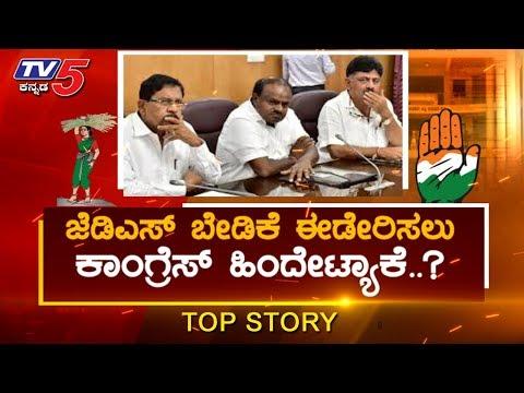 ಜೆಡಿಎಸ್ ಬೇಡಿಕೆ ಈಡೇರಿಸಲು ಕಾಂಗ್ರೆಸ್ ಹಿಂದೇಟ್ಯಾಕೆ.?| Top Story 1 | Karnataka Loka Politics | TV5 Kannada