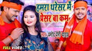 चईता II #Pramod Premi Yadav II #Video हमरा थरेसर में प्रेसर बा कम II 2020 Bhojpuri Chaita Song