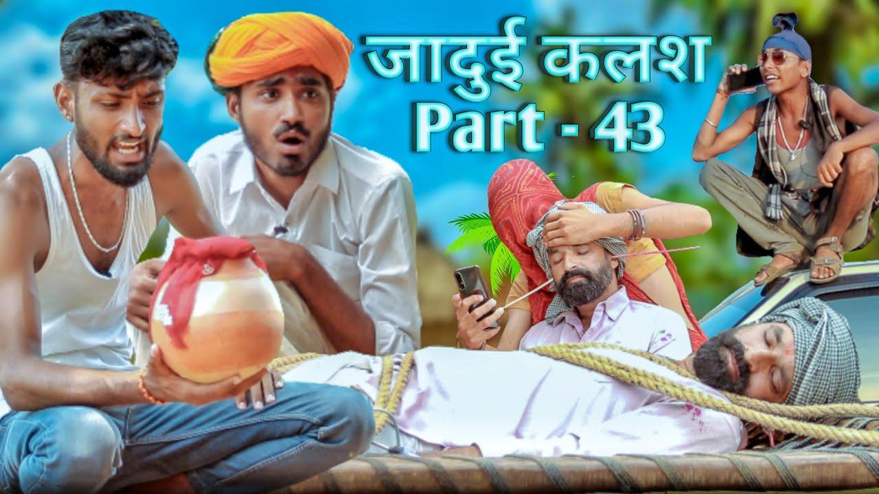 जादुई कलश पार्ट - 43  Rajasthani Marwadi Comedy Film || Kaka_kajod #Marwadi_Masti