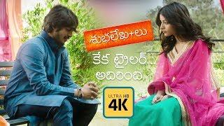 Subhalekhalu Movie Trailer 2018   4K   Latest Telugu Movie 2018 - Sreenivasa sayee, Priya Vadlamani