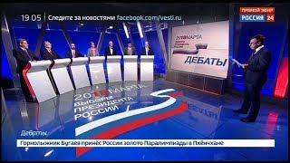 Дебаты 2018 на России 24 (13.03.2018, 19:05)