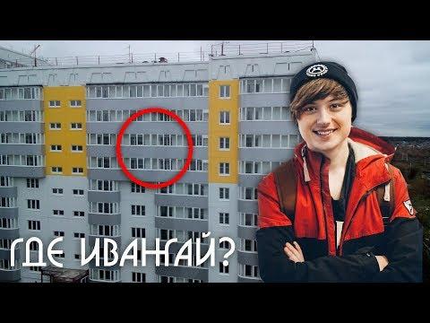 В поисках Ивангая / Где Ивангай ?