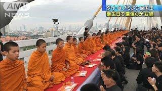 タイ・故プミポン前国王の誕生日 僧侶999人が読経(16/12/05)