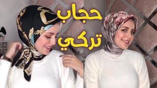 لفة طرحة حجاب تركي 2020 سهلة بالخطوات للمحجبات