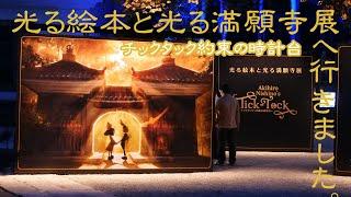 ゴールデンウィーク期間中に兵庫県川西市にある満願寺で行われている「光る絵本と光る満願寺展」に行ってきました。 当日は作者のにしのあき...