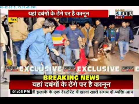 Miscreants attack law student in Meerut