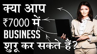 How to start a ₹7000 business in India - The $100 startup