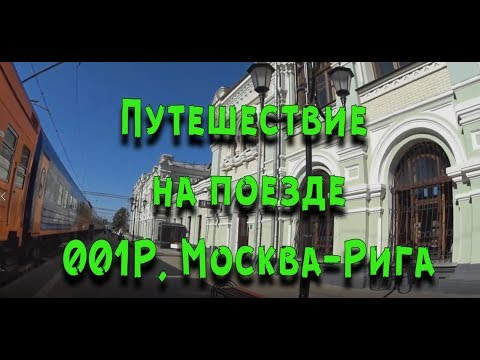 Поездка на поезде 001Р, Москва - Рига [Travel By Train 001R, Moscow - Riga]
