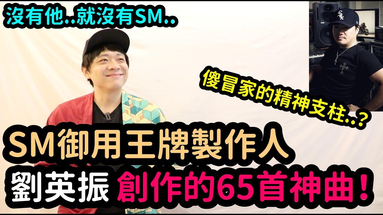 SM娛樂御用王牌製作人 劉英振創作的65首超紅神曲!DenQ