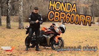 Тест-драйв HONDA CBR 600 RR | Грамотный обзор