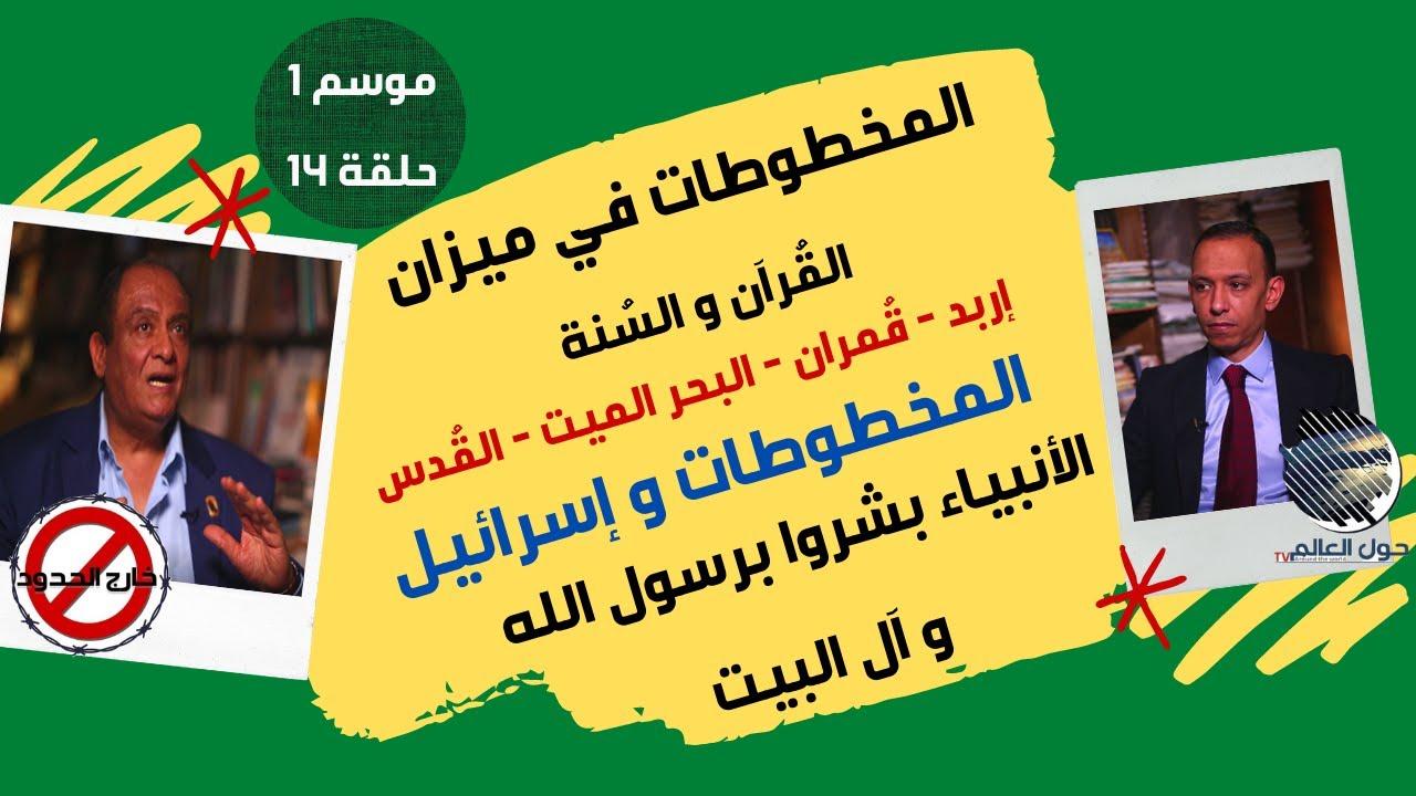 خارج الحدود مع الدكتور محمد عيسى داوود الحلقة الرابعة عشر-الموسم الأول