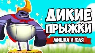 ДИКИЕ ПРЫЖКИ Burrito Bison ВОЗВРАЩАЕТСЯ Wonderpants Rocky Rumble