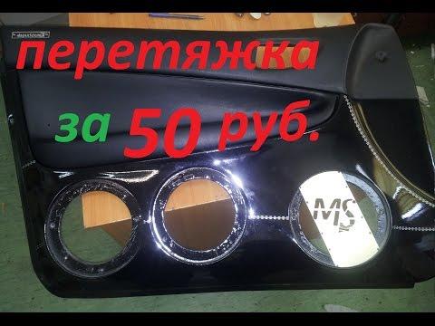 перетяжка дверной карты в кож зам за 50 рублей