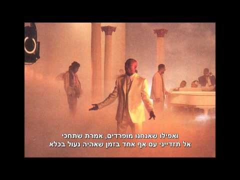 Tupac - I Aint Mad At Cha • HebSub מתורגם HD