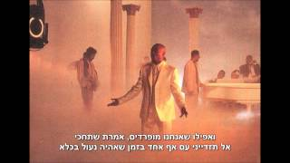 Download Tupac - I Aint Mad At Cha • HebSub מתורגם HD MP3 song and Music Video