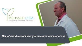 Методики диагностики умственной отсталости (Олигофрении): тесты, обследования