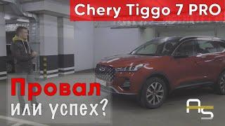 Детальный тест-драйв Chery Tiggo 7 PRO