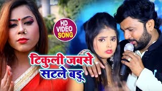 - Tikuli Jabse Satle Baadu - Sanjay Lal Yadav - New Dhobi Geet.mp3