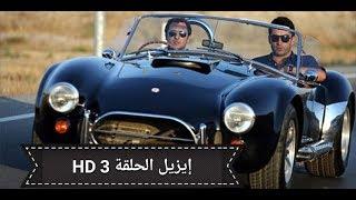 إيزيل الحلقة 3 مدبلج Ezel E.3 HD