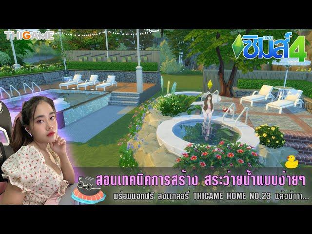 เทคนิคสร้างสระว่ายน้ำง่ายๆ No.Mod/No.CC. - The Sims 4