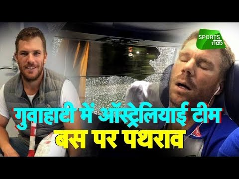 Australia cricket team bus attacked with rock in Guwahati,Two suspects arrested | Sports Tak